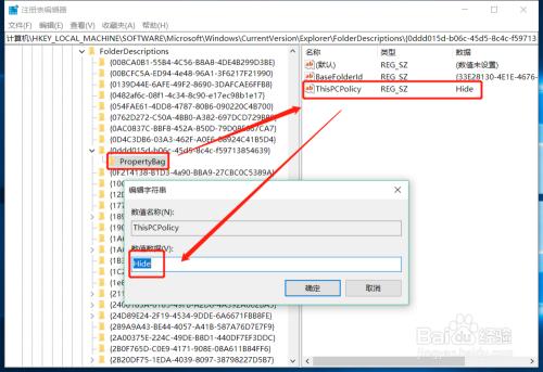 WIN10资源管理器隐藏我的文档、3D object文件夹