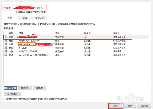 Windows10 无法删除注册表WorkFolders