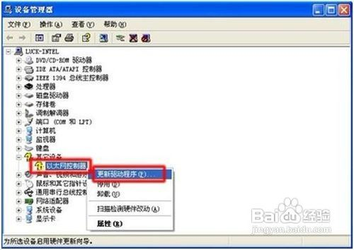 Windows XP中手动安装驱动程序的方法