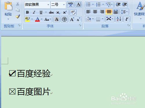 word怎样在方框内打勾/打叉 word方框打勾教程