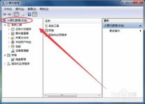 Win7中计算机管理窗口如何打开