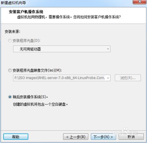在虚拟机中安装安装CentOS 7.2