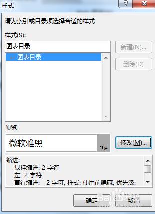 word2013中如何快速生成图/表目录