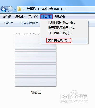win7如何显示文件后缀