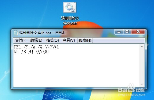 文件夹无法删除提示找不到该项目怎么办