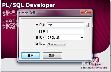 PLSQLDeveloper安装与配置(详细图文)