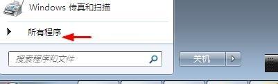win7如何添加开机启动程序(开机就自动运行打开)