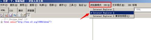 IE兼容模式怎么设置_怎么把网站加到兼容模式