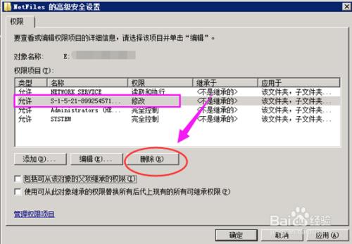 怎么删除文件夹安全选项卡未知账户/用户名