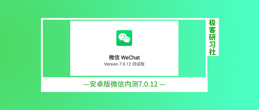 20200227安卓微信7.0.12内测.png