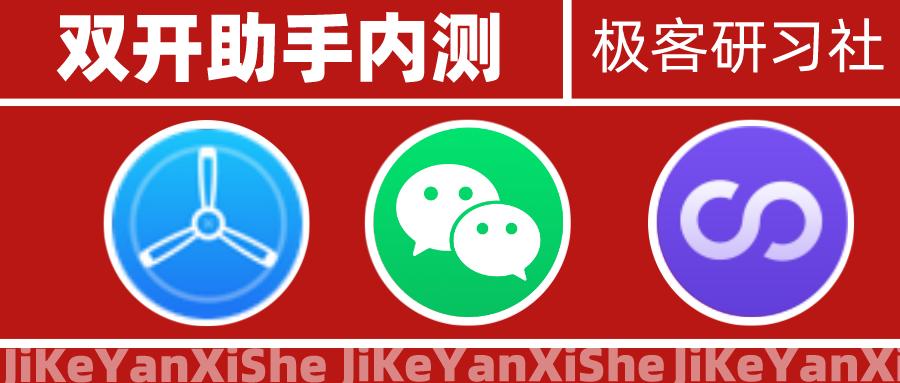 20191230双开助手iOS内测_公众号封面首图_2019-12-30-0.png