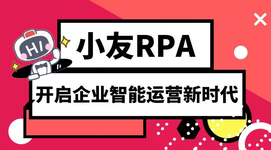 用友RPA开启企业智能运营新时代插图