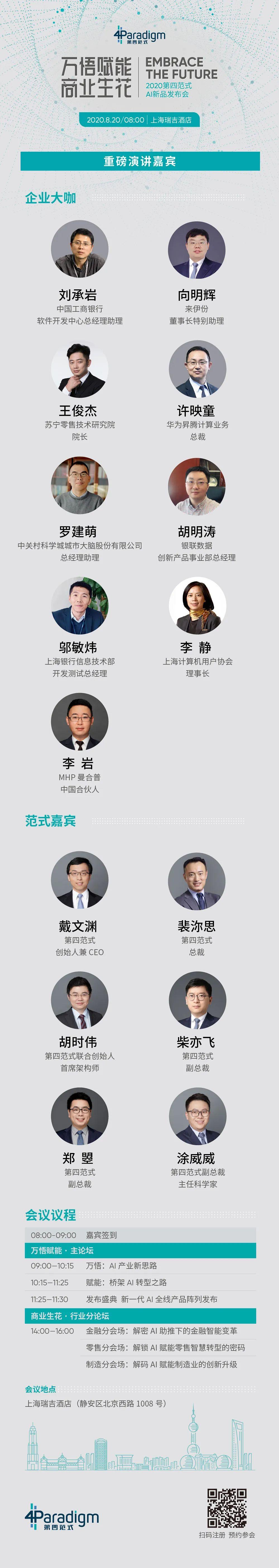 第四范式天枢入选毕马威首届介绍图2