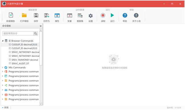 用友RPA开启企业智能运营新时代插图(5)