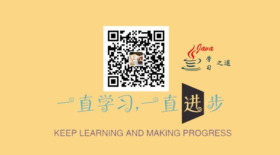 欢迎关注:Java学习之道