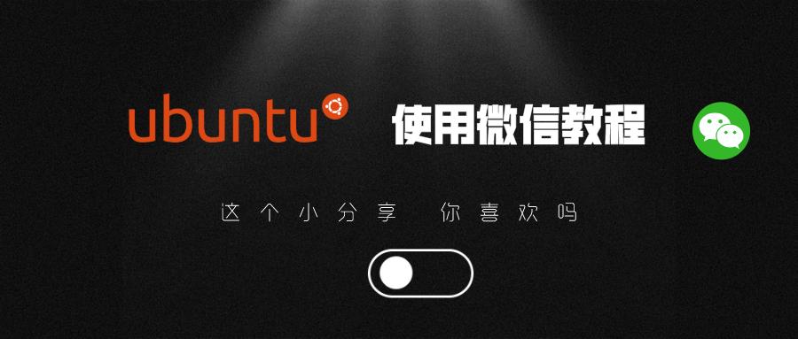 【技术分享】Ubuntu下使用微信教程