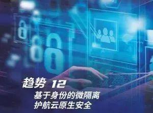 大数据研究报告,腾讯研究院-2021数字科技前沿应用趋势!