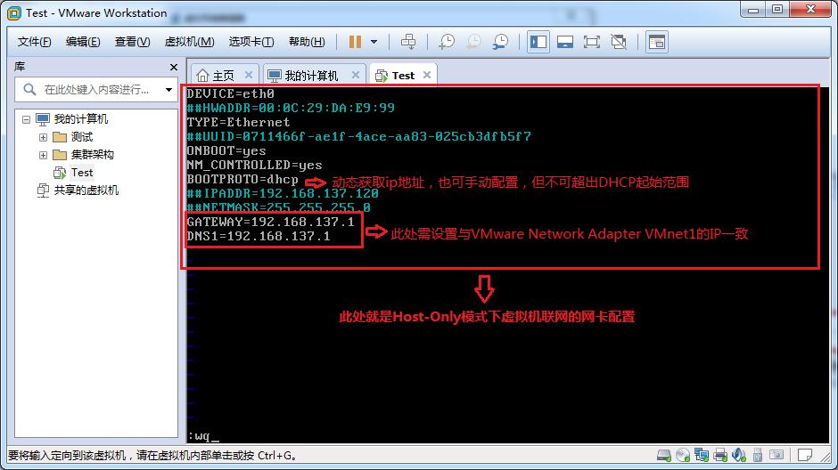 VMware虚拟机三种网络模式详解与配置
