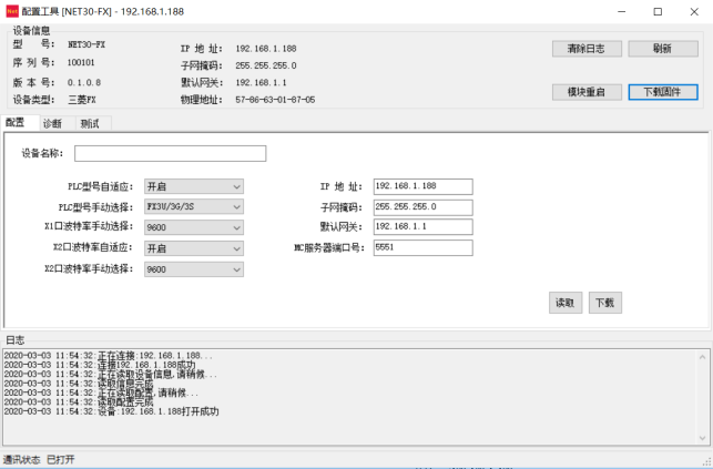 C:\Users\Administrator\Desktop\EXC全系列手册\NET30-FX手册\web网页和工具\工具\g5.png