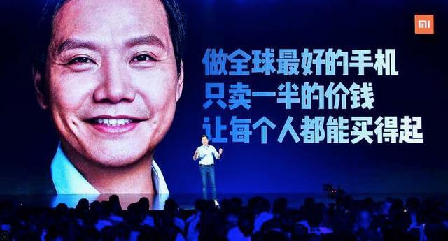 """雷军公开演讲:小米十年,宣布面向未来""""三大铁律""""和三大策略"""