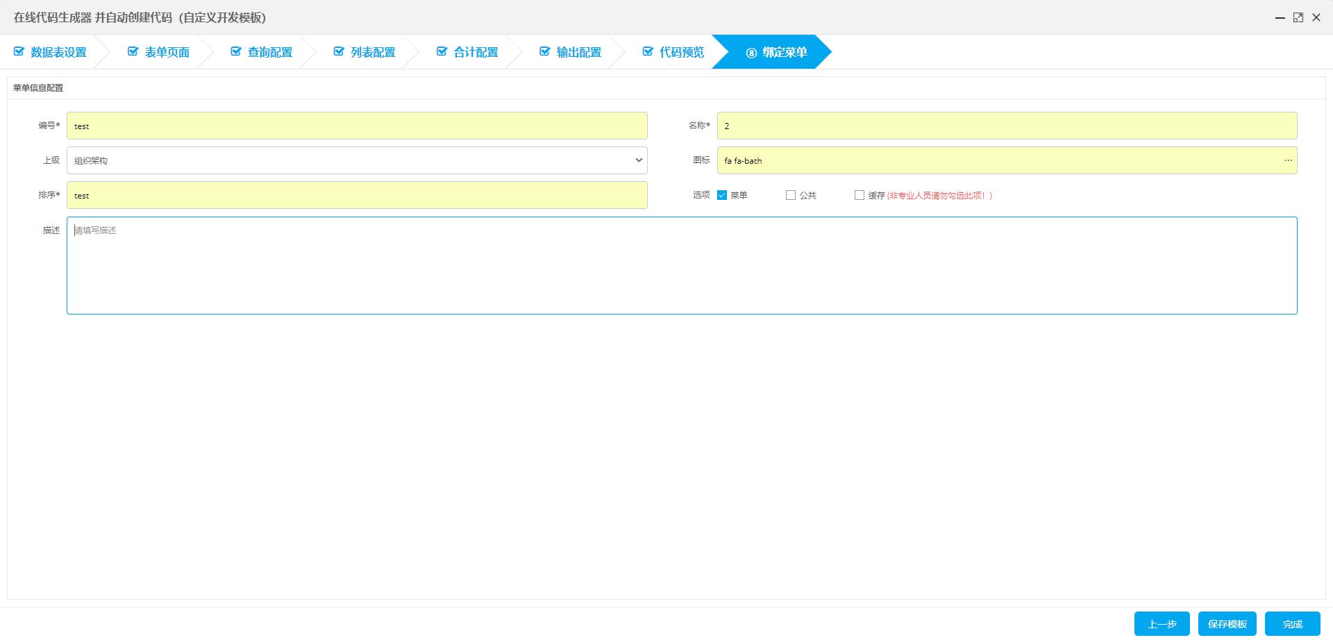 java快速开发平台功能特点之代码生成器