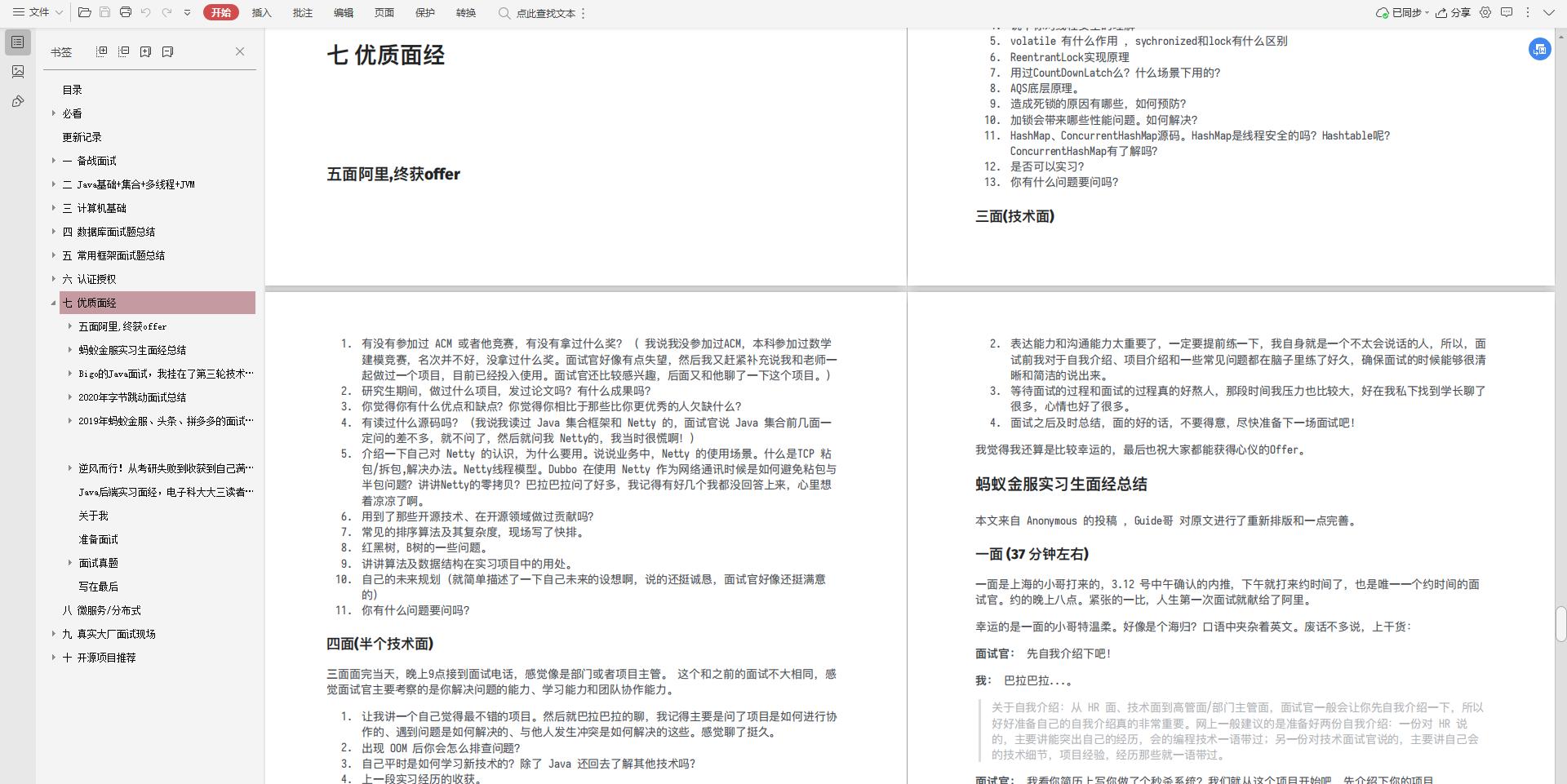 """程序员:本不想进Alibaba受罪,还是""""扛不住""""高薪的诱惑"""