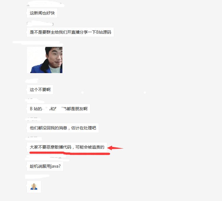 如何看待B站源代码在github泄露问题!