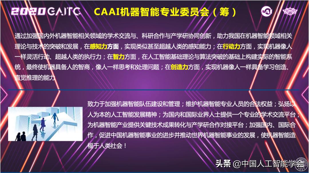 GAITC 2020 演讲实录丨张立华:机器智能的发展现状