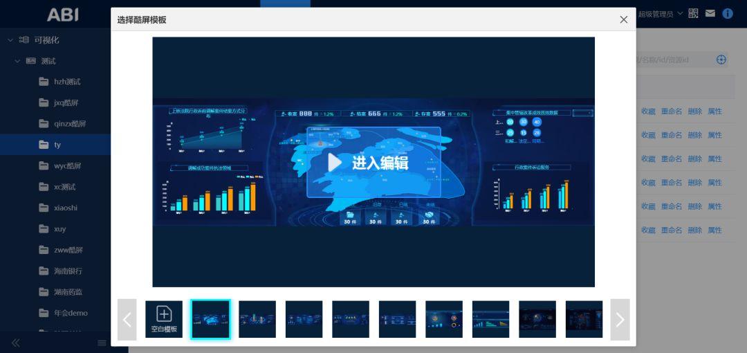 20套大屏可视化模板大放送,分分钟做出酷炫的可视化大屏不是梦