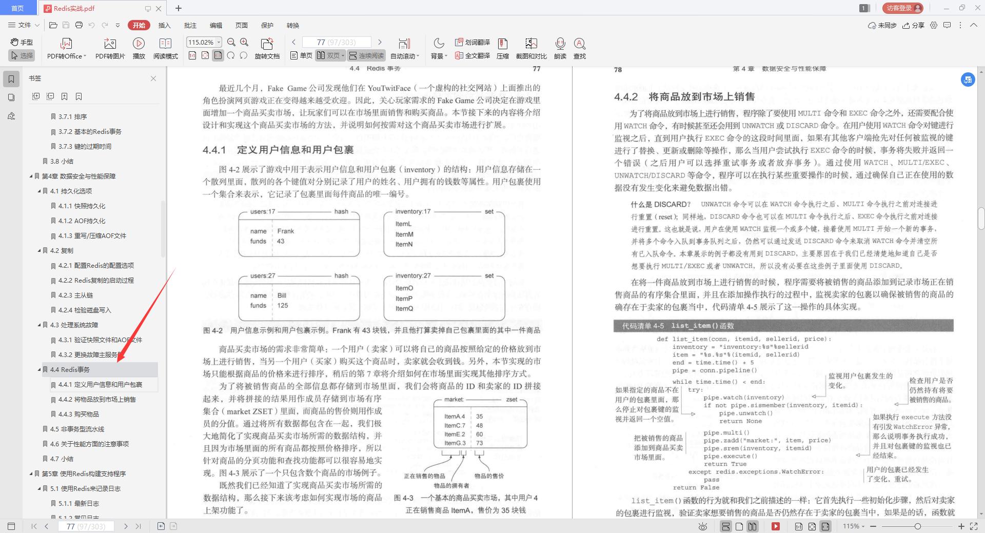 """一份283页pdf,五大核心内容,熬夜""""啃完"""",竟拿下了阿里offer"""