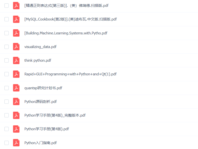 史上最全的 Python 学习资料,PDF 电子书大合集(免费)