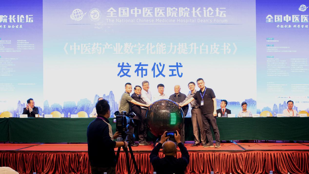 金山云参与发布国内首份《中医药行业数字化能力提升白皮书》