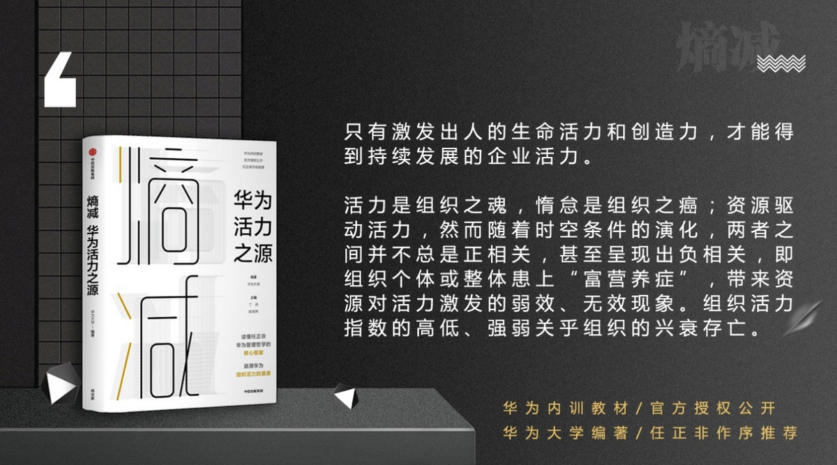 36氪领读| 华为高级管理顾问田涛:组织兴亡律与组织变革