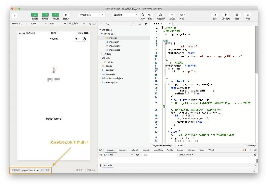 小程序代码包获取