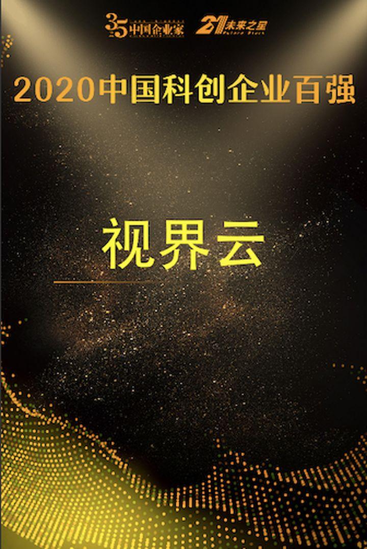 视界云荣登《中国企业家》2020中国科创企业百强榜