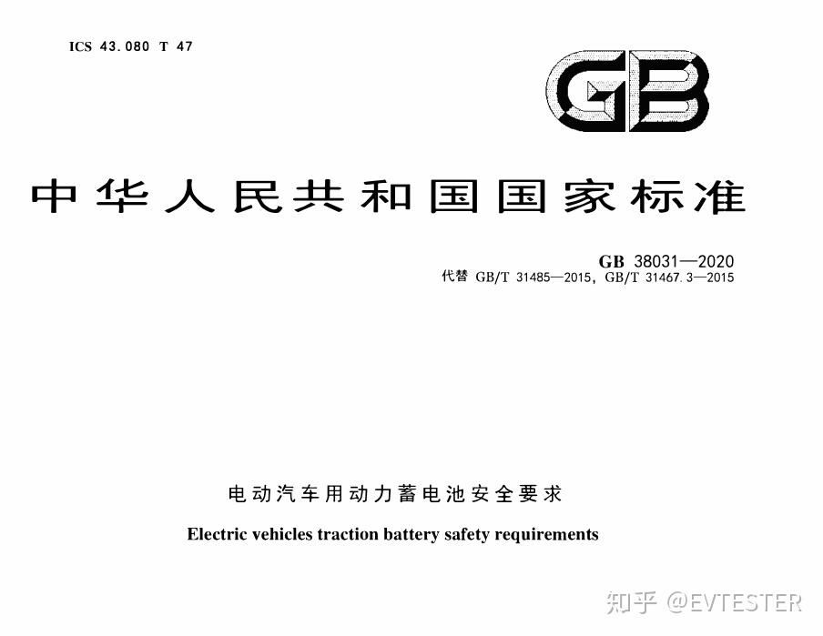 GB 38031-2020 车用电池安全新国标