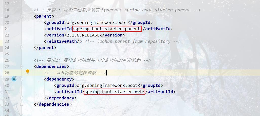 SpringBoot pom.xml文件