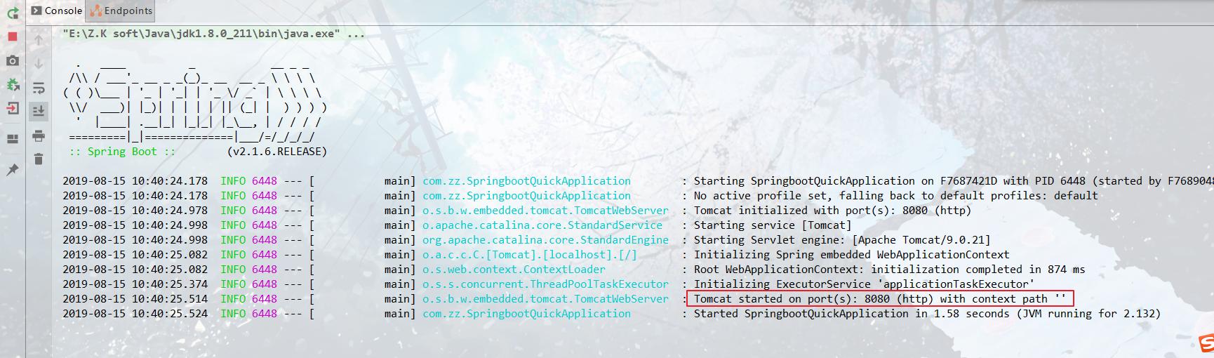 Springboot项目启动