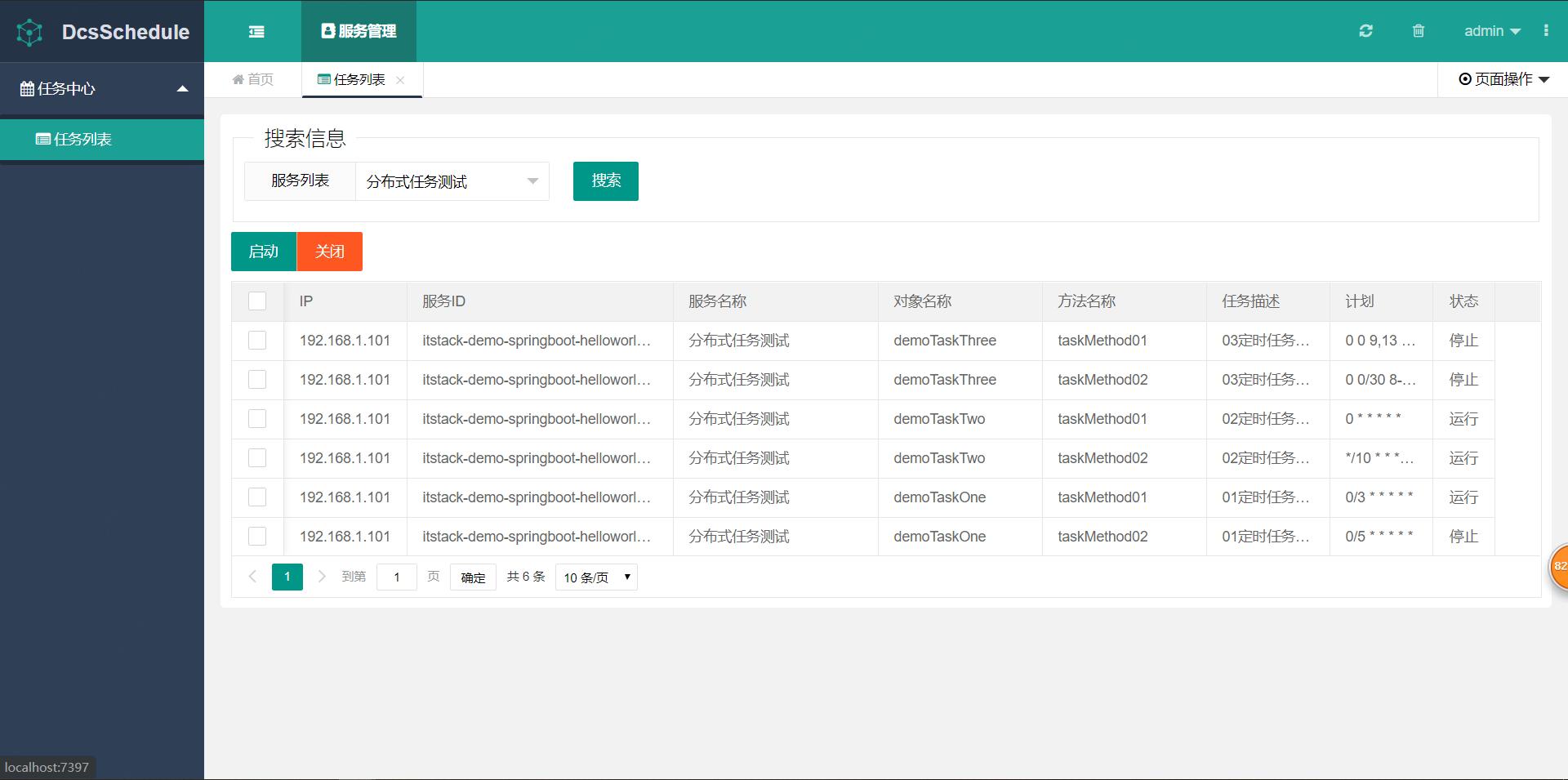 微信公众号:bugstack虫洞栈 & 任务列表