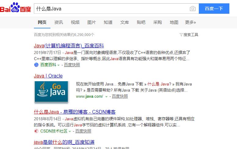 原创《小白的Java自学课》第一课:Java是什么?Java到底能干嘛?