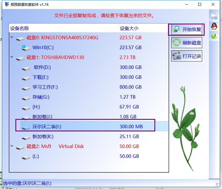 如何找到磁盘未被格式化I盘的文件