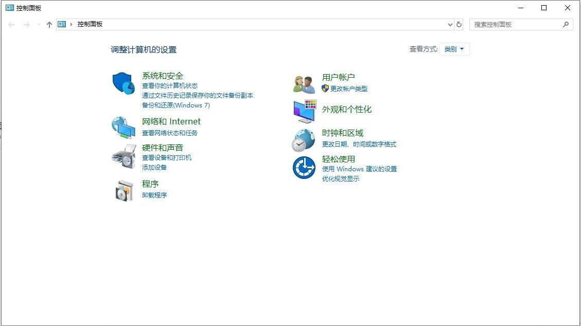 Windows 10打开Java控制面板