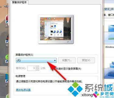windows7时钟屏保怎么设置_w7时钟屏保怎么设置