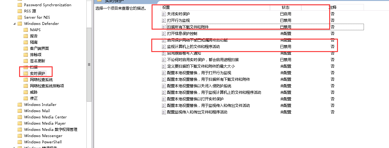 window  server 2012 域策略 关闭 win10 Windows Defender