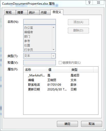 Java 设置 Excel 文档属性