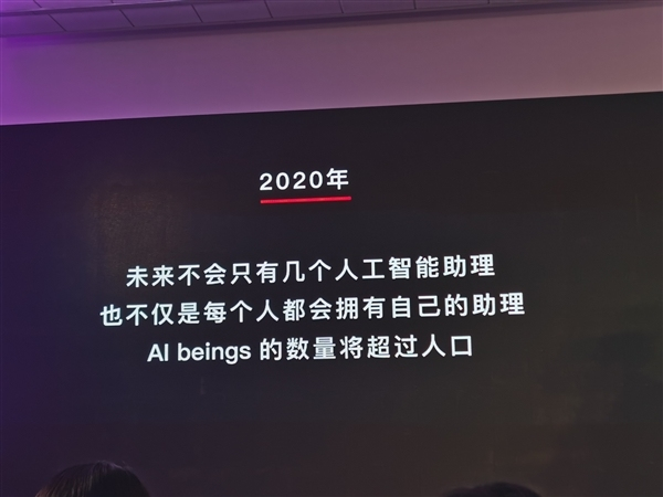 微软45年前预言成真!沈向洋:未来AI beings数量将超过人口