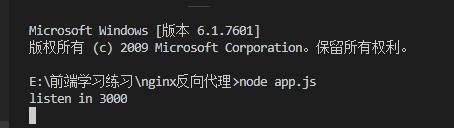 开启node服务