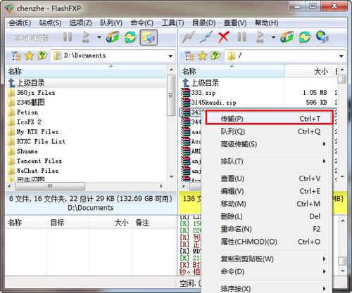 FlashFXP下载文件