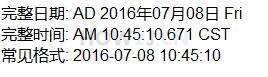 fmt:formatDate 格式化日期