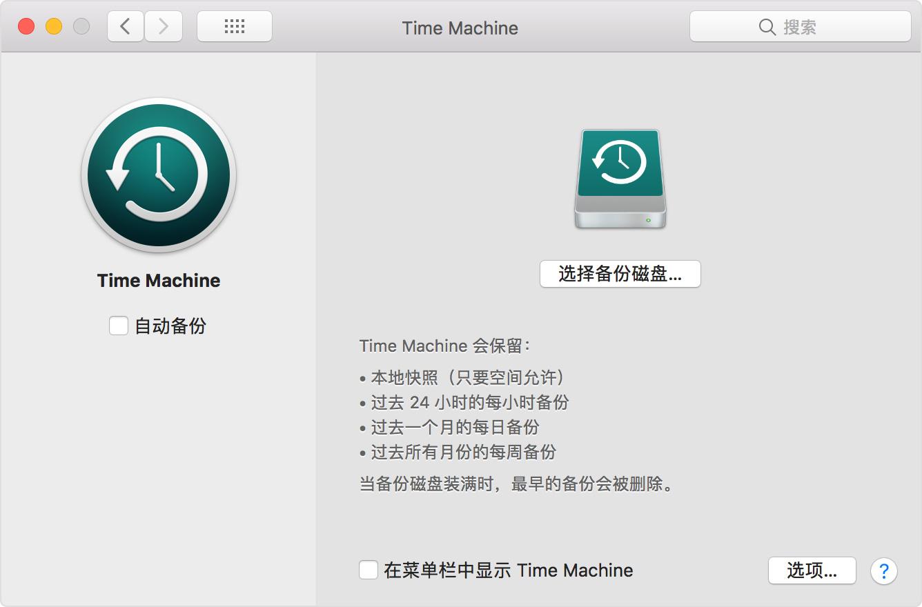 """""""时间机器""""偏好设置窗口"""